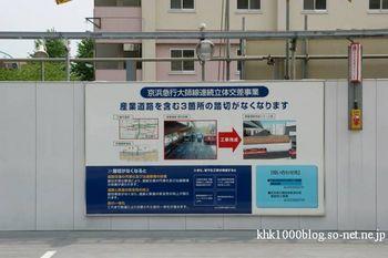 産業道路上りホーム.JPG
