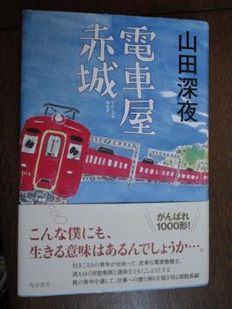 電車屋赤城.jpg